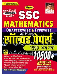 Kiran SSC Mathematics Chapterwise And Typewise Solved Papers 10500+ Objective Questions