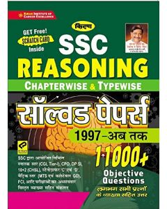 iran SSC Reasoning Chapterwise and Typewise Solved Papers 1997-till date